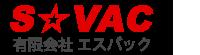 SVAC (有)エスバック/真空装置の設計・製作☆中古装置販売