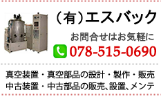 (有)エスバック お問合せ TEL 078-515-0690